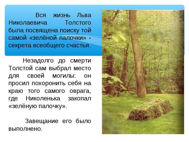 Вся жизнь Льва Николаевича Толстого была посвящена поиску той самой «зелёной...