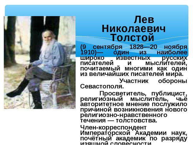 Лев Николаевич Толстой (9 сентября 1828—20 ноября 1910)— один из наиболее ши...