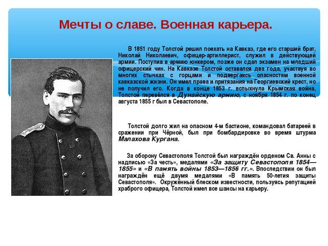 В 1851 году Толстой решил поехать на Кавказ, где его старший брат, Николай Н...