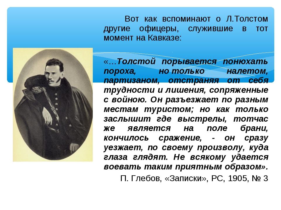 Вот как вспоминают о Л.Толстом другие офицеры, служившие в тот момент на Кав...