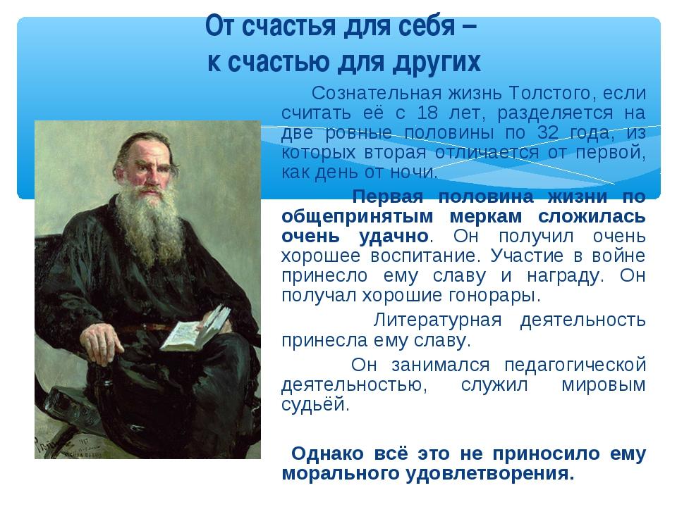 Сознательная жизнь Толстого, если считать её с 18 лет, разделяется на две ро...