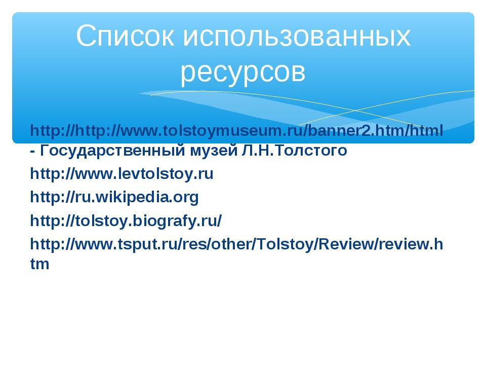 http://http://www.tolstoymuseum.ru/banner2.htm/html - Государственный музей Л...