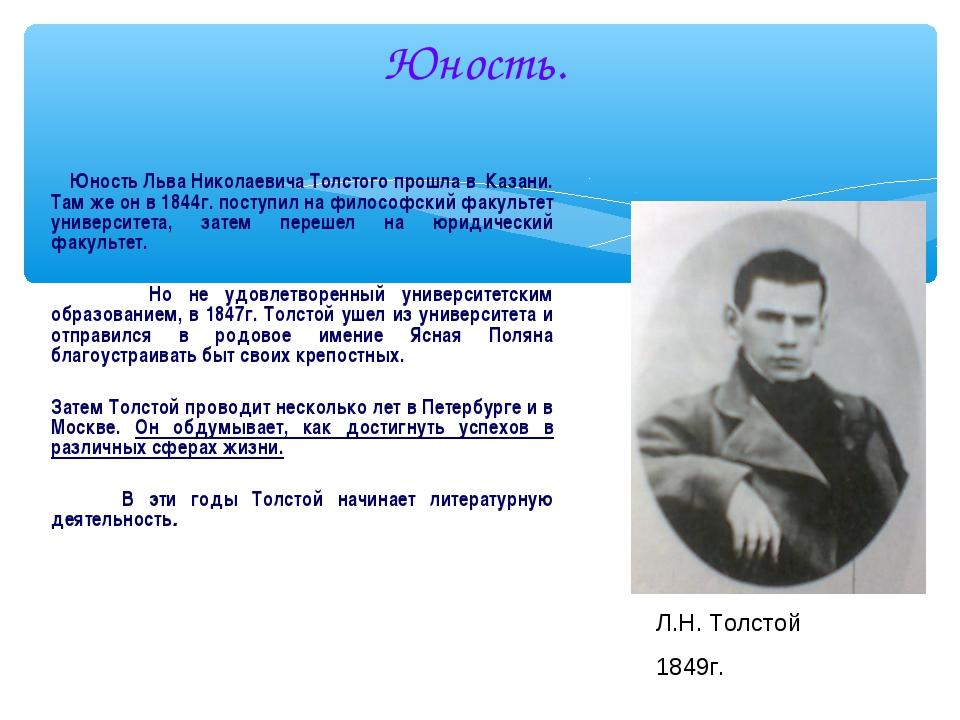 Юность. Юность Льва Николаевича Толстого прошла в Казани. Там же он в 1844г....