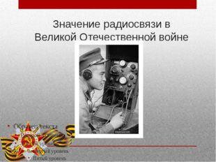 Значение радиосвязи в Великой Отечественной войне