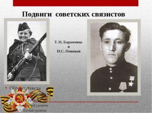 Подвиги советских связистов Т. Н. Барамзина и И.С. Новиков