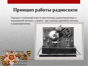 Принцип работы радиосвязи Передача сообщений ведется при помощи радиопередатч