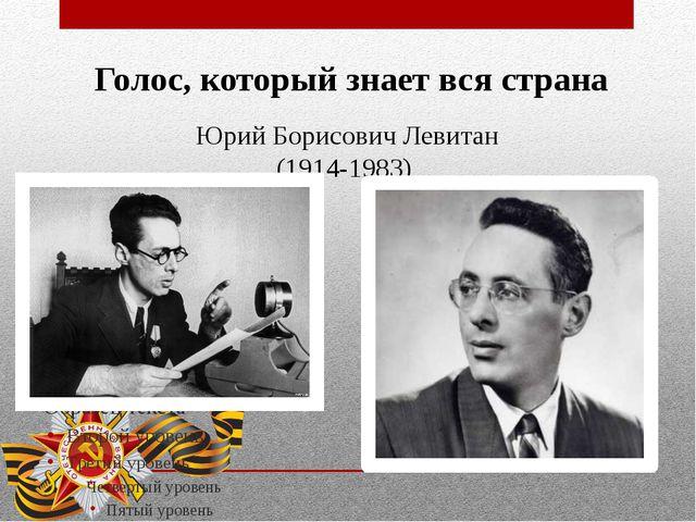 Голос, который знает вся страна Юрий Борисович Левитан (1914-1983)