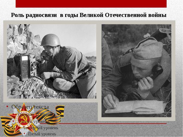 Роль радиосвязи в годы Великой Отечественной войны