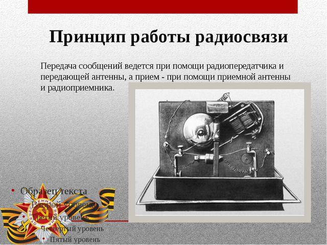 Принцип работы радиосвязи Передача сообщений ведется при помощи радиопередатч...