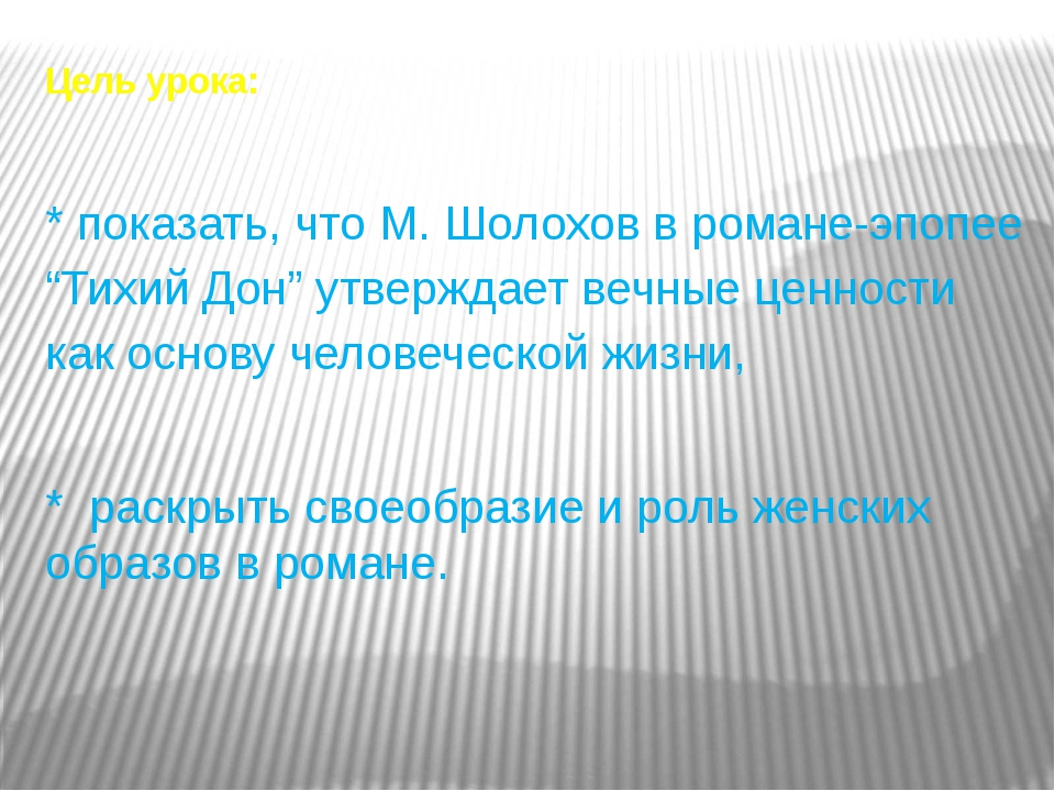 """Цель урока: * показать, что М. Шолохов в романе-эпопее """"Тихий Дон"""" утверждает..."""
