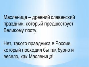 Масленица – древний славянский праздник, который предшествует Великому посту.