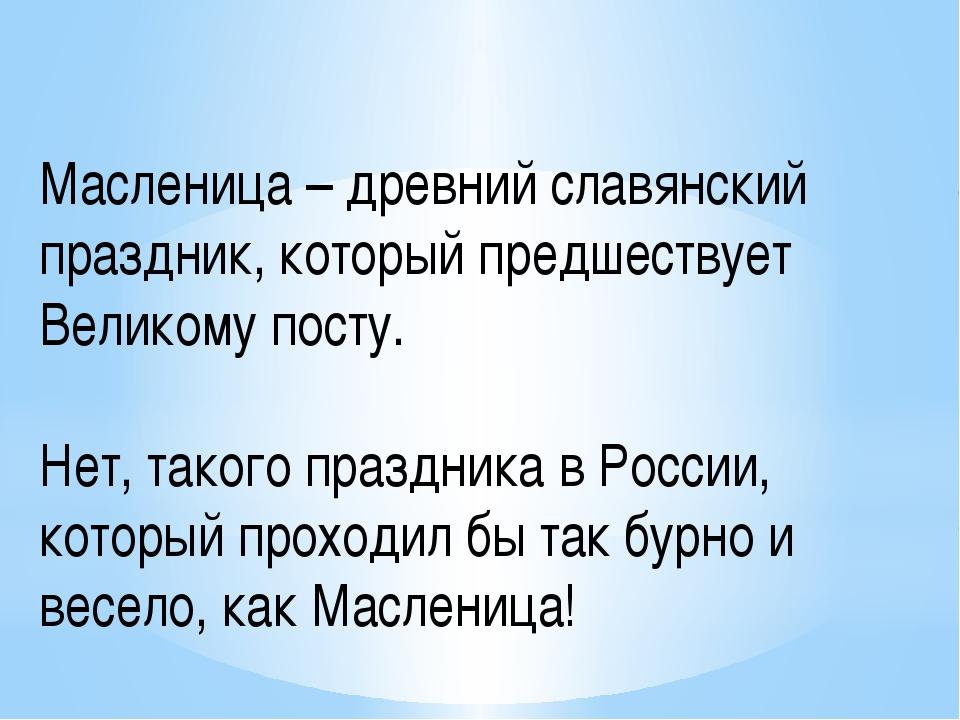 Масленица – древний славянский праздник, который предшествует Великому посту....