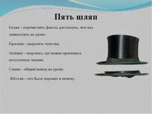 Пять шляп Белая – перечислить факты, рассказать, чем мы занимались на уроке.