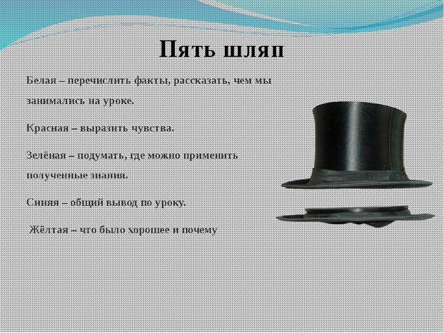 Пять шляп Белая – перечислить факты, рассказать, чем мы занимались на уроке....