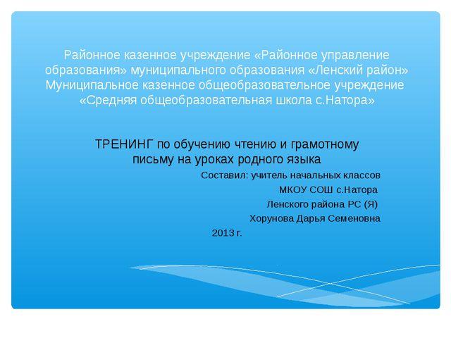 Районное казенное учреждение «Районное управление образования» муниципального...