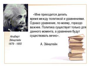 «Мне приходится делить время между политикой и уравнениями. Однако уравнение
