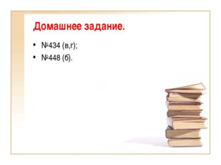 Домашнее задание. №434 (в,г); №448 (б).