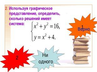 2. Используя графическое представление, определить, сколько решений имеет сис