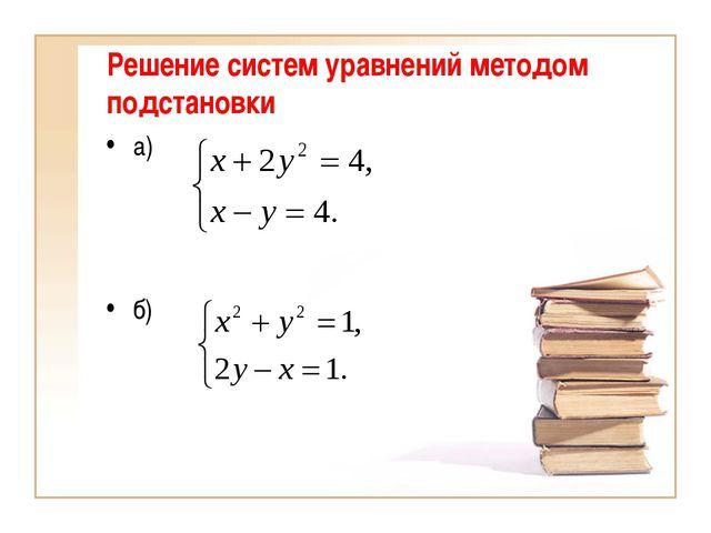 Решение систем уравнений методом подстановки а) б)