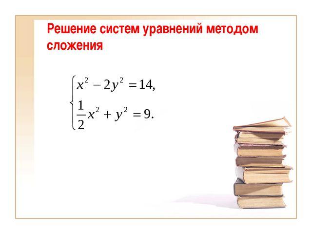 Решение систем уравнений методом сложения
