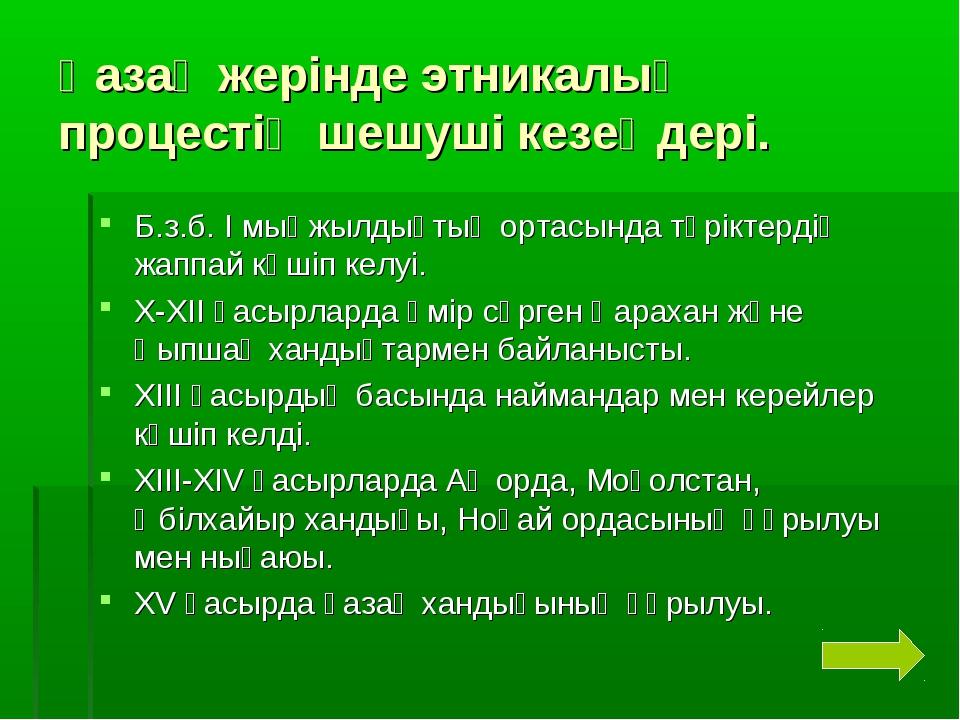 Қазақ жерінде этникалық процестің шешуші кезеңдері. Б.з.б. І мыңжылдықтың орт...