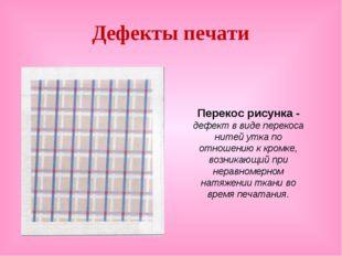 Дефекты печати Перекос рисунка - дефект в виде перекоса нитей утка по отношен