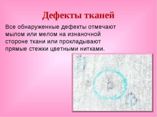 Дефекты тканей Все обнаруженные дефекты отмечают мылом или мелом на изнаночно