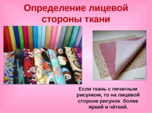 Определение лицевой стороны ткани Если ткань с печатным рисунком, то на лицев