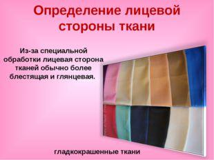 Определение лицевой стороны ткани Из-за специальной обработки лицевая сторона