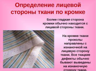 Определение лицевой стороны ткани по кромке Более гладкая сторона кромки обыч