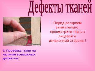 2. Проверка ткани на наличие возможных дефектов. Перед раскроем внимательно п