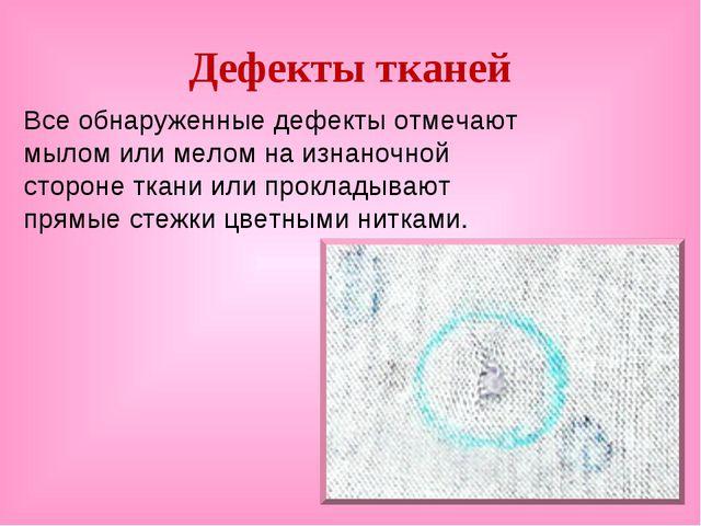 Дефекты тканей Все обнаруженные дефекты отмечают мылом или мелом на изнаночно...