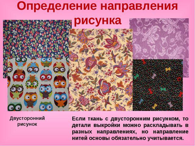 Определение направления рисунка Если ткань с двусторонним рисунком, то детали...