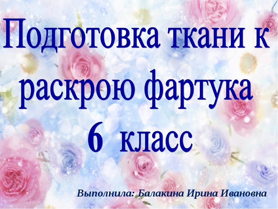 Выполнила: Балакина Ирина Ивановна