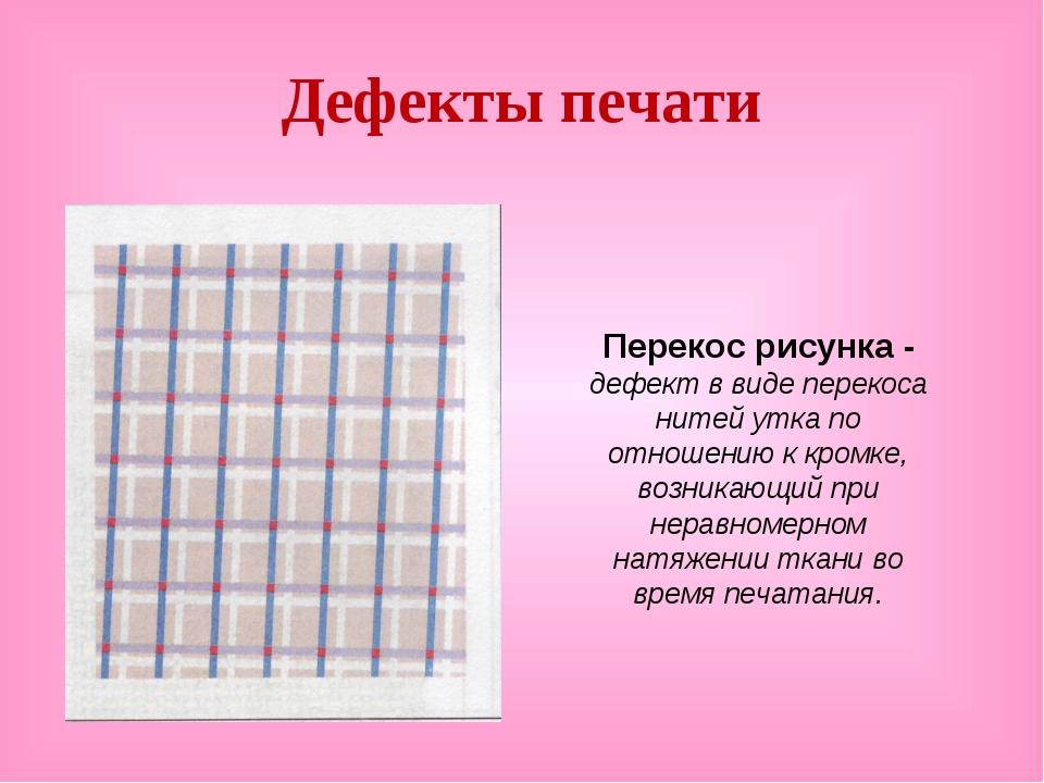 Дефекты печати Перекос рисунка - дефект в виде перекоса нитей утка по отношен...