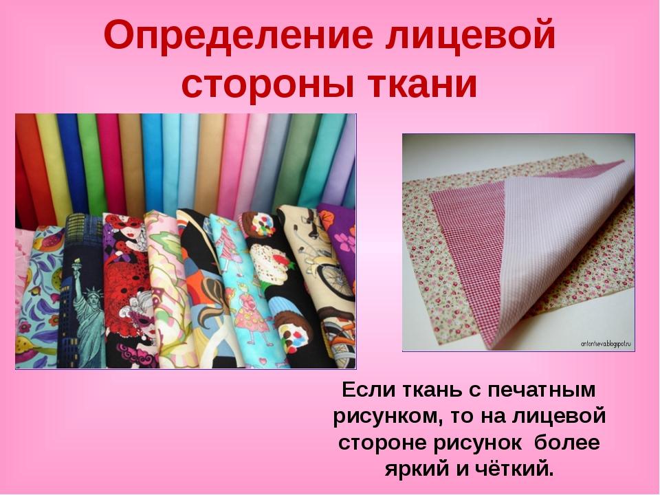 Определение лицевой стороны ткани Если ткань с печатным рисунком, то на лицев...