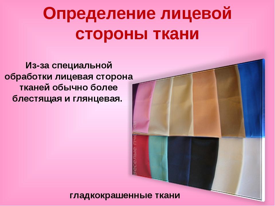 Определение лицевой стороны ткани Из-за специальной обработки лицевая сторона...