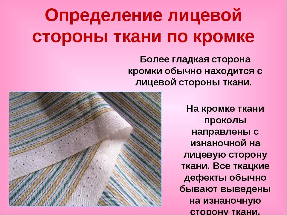 Определение лицевой стороны ткани по кромке Более гладкая сторона кромки обыч...