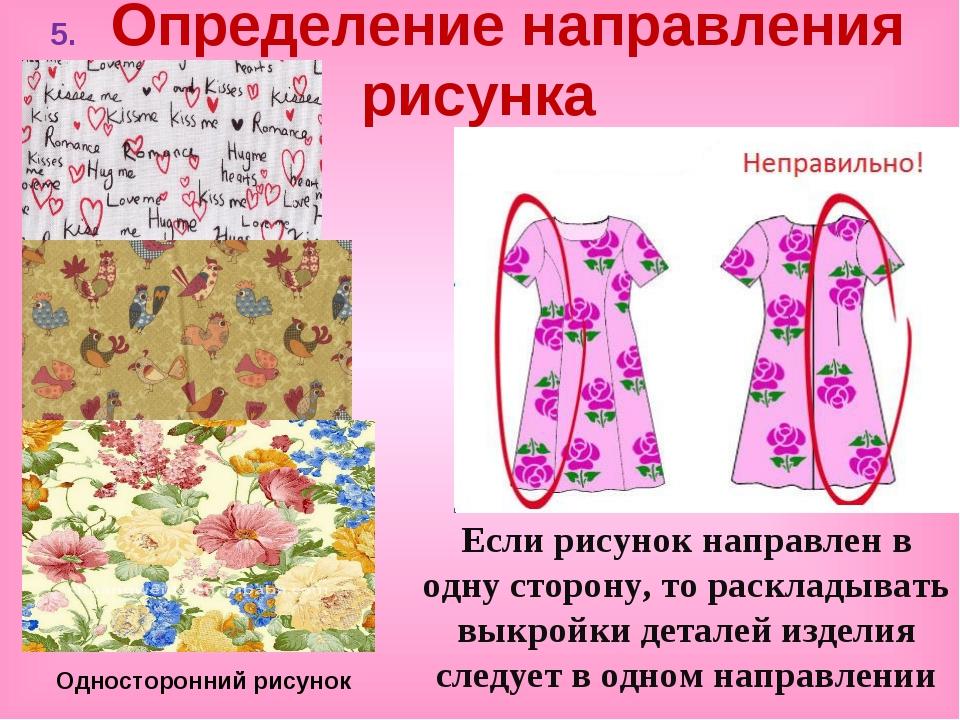 5. Определение направления рисунка Если рисунок направлен в одну сторону, то...