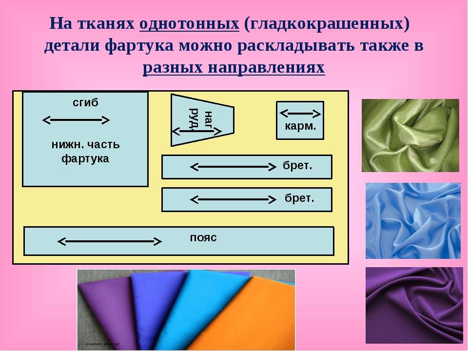 На тканях однотонных (гладкокрашенных) детали фартука можно раскладывать такж...