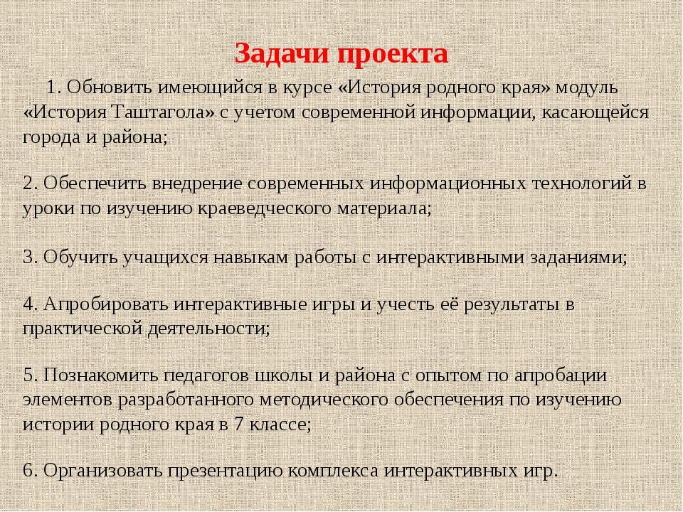 Задачи проекта 1. Обновить имеющийся в курсе «История родного края» модуль «...