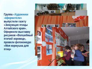 Группа «Художники -оформители» выпустили газету «Зимующие птицы Алтайского к