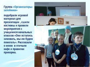 Группа «Организаторы- затейники» подобрали игровой материал для презентации