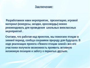 Заключение: Разработанное нами мероприятие, презентацию, игровой материал (ко