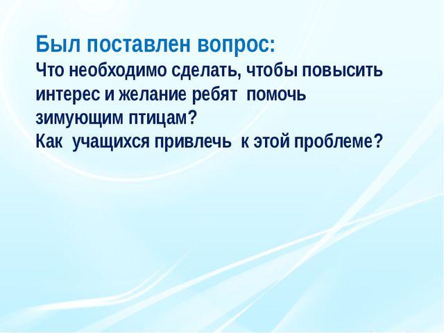 Был поставлен вопрос: Что необходимо сделать, чтобы повысить интерес и желани...