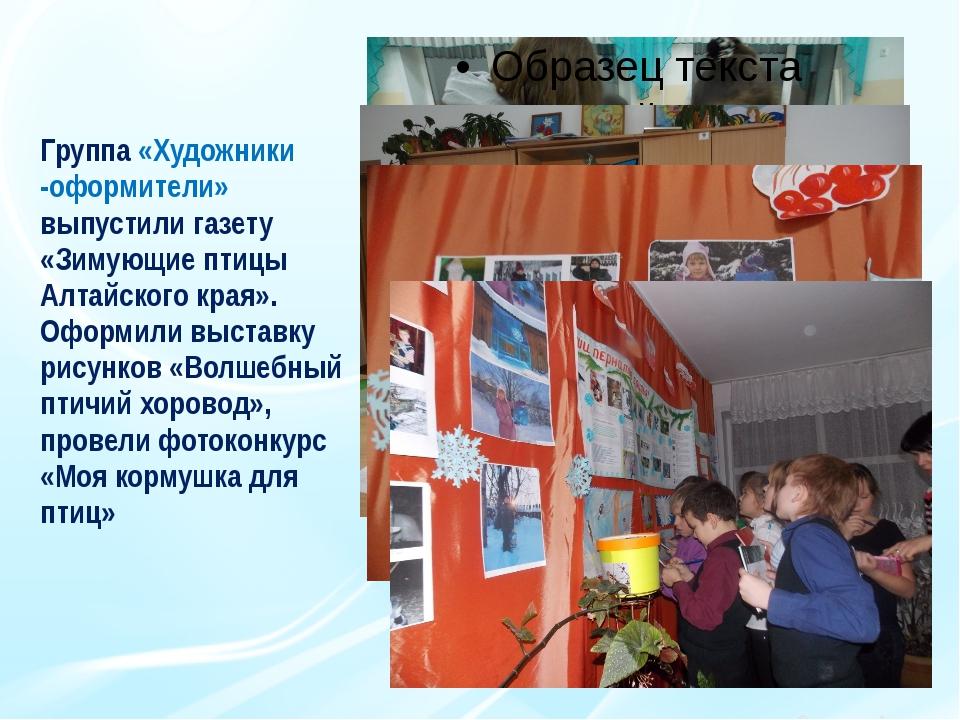 Группа «Художники -оформители» выпустили газету «Зимующие птицы Алтайского к...