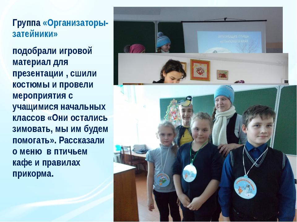 Группа «Организаторы- затейники» подобрали игровой материал для презентации...