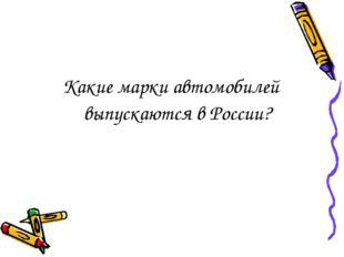 Какие марки автомобилей выпускаются в России?