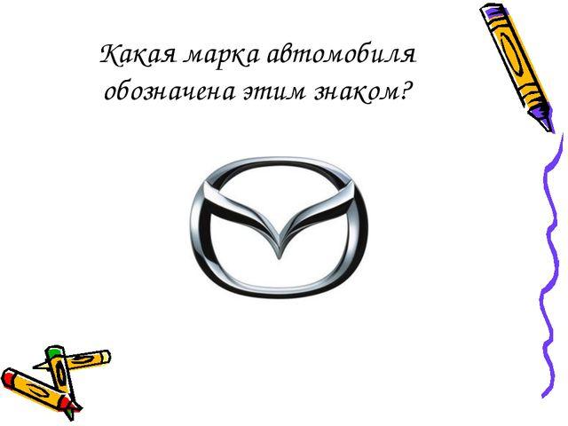 Какая марка автомобиля обозначена этим знаком?