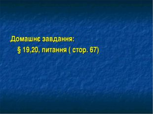 Домашнє завдання: § 19,20, питання ( стор. 67)